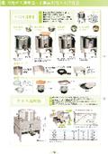 【イベント調理器】万能ガス調理器・寸胴鍋用省エネ調理器具 表紙画像