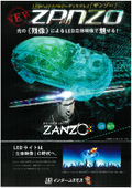 LEDディスプレイ『ZANZO』