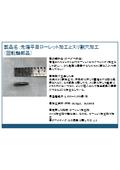 <製作事例>先端平目ローレット加工とスリ割穴加工(回転軸部品)
