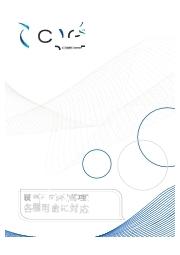 ラボ向け 継手 カップリング  ジョイント 総合カタログ 表紙画像