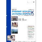 多機能型木繊セメント版『ストロングボード・K』 表紙画像