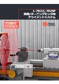 旋盤/ターニングセンタ用アライメントシステム『L-702/SP』