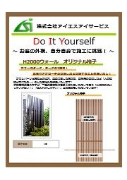 施工方法『H2000ウォール オリジナル格子』木目調アルミ 表紙画像