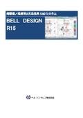 汎用CAD BELL DESIGNシリーズ R15 表紙画像