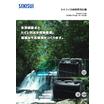 セキスイ合併処理浄化槽『SGJ型/SGCN型』 表紙画像