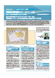 ユーザ事例「模擬試験問題のデータベース化」 表紙画像