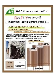 施工方法『木目調アルミウォール 格子ウッド 基本タイプ』 表紙画像