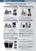 ★MiniLabシリーズフレキシブル薄膜実験装置★_製品案内2017 表紙画像