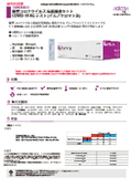 新型コロナウイルス抗原検査キットAGテスト カタログ