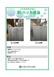 混入型白華低減剤『新ハッカ退治』 表紙画像