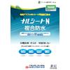 101745 ナルシートN複合防水33カタログ200904.jpg