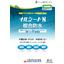改質アスファルトシート常温工法「ナルシートN」複合防水 製品カタログ 表紙画像