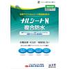 ナルシートN複合防水単項170712.png