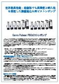 分析装置組込用ピストンポンプ Pulssar PBC 表紙画像