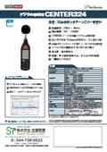 デジタル騒音計CENTER324