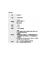株式会社エスアイ「会社案内」 表紙画像