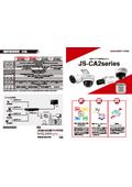 【防犯カメラ】5MPアナログHD対応『JS-CA2シリーズ』カタログ 表紙画像