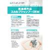 スカルプシャンプーOEMのご提案【オリオン粧品工業(株)】.jpg
