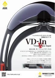 ヘッドマウントディスプレイによる作業省力化ツール『VD-In』 表紙画像