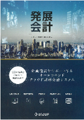 クラウド財務会計システム『発展会計』