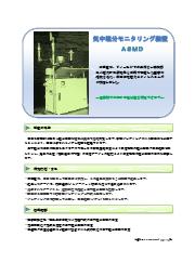 気中塩分モニタリング装置『ASMD』 表紙画像