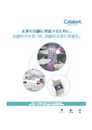 治験薬製造・包装・保管・配送のグローバルネットワーク 表紙画像