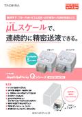 スムーズフローポンプ Qシリーズ(マイクロリットルクラス) 表紙画像