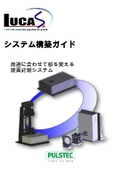 高速波面センサ(PWSシリーズ)システム構築ガイド