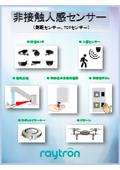 非接触人感センサー(測距センサー、TOFセンサー)