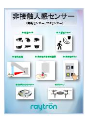 非接触人感センサー(測距センサー、TOFセンサー) 表紙画像