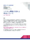 【杉岡システム株式会社】開発手法と開発までの流れ(アジャイル型・協調設計) 表紙画像