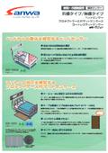 病院・介護施設用離床センサー