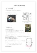漏水探査要領 カタログ 表紙画像