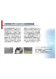 災害現場の声から生まれた長時間発電機 表紙画像