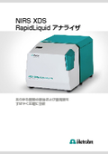 NIRS XDS RapidLiquid アナライザ