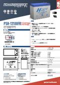充電式密閉型鉛蓄電池『PSH-12100FR』