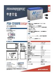 充電式密閉型鉛蓄電池『PSH-12100FR』 表紙画像