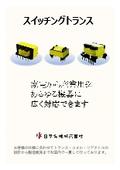 スイッチングトランスカタログ.(オーダーメード品)宮城県の国産トランスメーカー日幸電機株式会社
