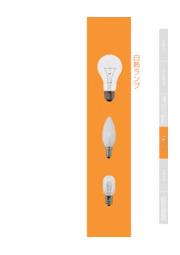 白熱ランプとは『灯り』が均一で広配光な白熱電球!白熱ランプは150年以上前にジョセフ・スワンが発明し、トーマス・エジソンが実用化 表紙画像