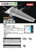 LEDベースライト『IP66』