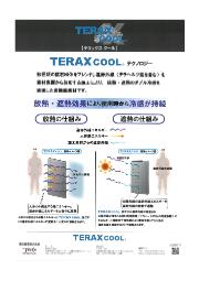 高機能素材『TERAX COOL(R)』 表紙画像
