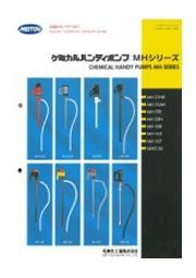 ケミカルハンディポンプ MHシリーズ 総合カタログ 表紙画像
