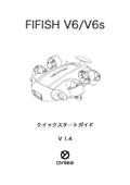 水中ドローン『FIFISH V6/V6s』クイックスタートガイド V1.4 表紙画像