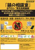 ゼラスト気化性防錆剤の用途例
