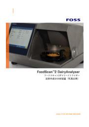 近赤外成分分析装置(乳製品用)『フードスキャン2デイリーアナライザー』 表紙画像