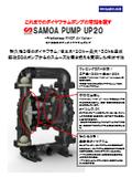 エアー駆動ダイヤフラムポンプ「SAMOA PUMP UP20」