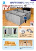 避難所用間仕切パッケージ ワイドタイプ