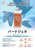 【鳥害対策】忌避剤『バードジェル BSシリーズ』