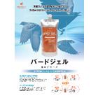 【鳥害対策】忌避剤『バードジェル BSシリーズ』 表紙画像