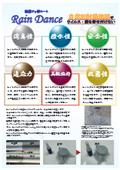 【石材用撥水・汚れ防止剤】石材の風合いを変えない抗菌コーティング剤レインダンス
